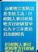 山坡地災害防治及生態工法 : 行政院人事行政局地方行政研習中心九十三年度赴日出國報告