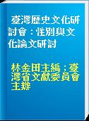 臺灣歷史文化研討會 : 性別與文化論文研討