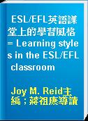 ESL/EFL英語課堂上的學習風格 = Learning styles in the ESL/EFL classroom