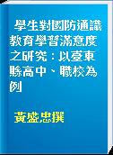 學生對國防通識教育學習滿意度之研究 : 以臺東縣高中、職校為例