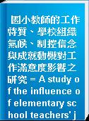 國小教師的工作特質、學校組織氣候、制控信念與成就動機對工作滿意度影響之研究 = A study of the influence of elementary school teachers