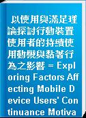 以使用與滿足理論探討行動裝置使用者的持續使用動機與黏著行為之影響 = Exploring Factors Affecting Mobile Device Users