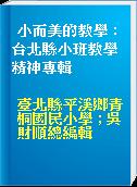 小而美的教學 : 台北縣小班教學精神專輯