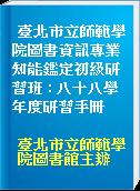 臺北市立師範學院圖書資訊專業知能鑑定初級研習班 : 八十八學年度研習手冊