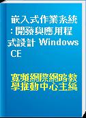 嵌入式作業系統 : 開發與應用程式設計 Windows CE