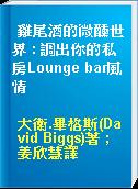 雞尾酒的微醺世界 : 調出你的私房Lounge bar風情