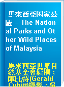 馬來西亞國家公園 = The National Parks and Other Wild Places of Malaysia