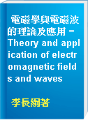 電磁學與電磁波的理論及應用 = Theory and application of electromagnetic fields and waves