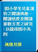 國小學生兒童讀物之閱讀興趣、閱讀態度及閱讀推動方案之研究 : 以龍峰國小為例
