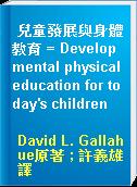 兒童發展與身體教育 = Developmental physical education for today