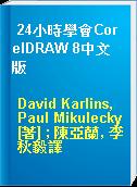 24小時學會CorelDRAW 8中文版