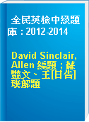 全民英檢中級題庫 : 2012-2014
