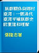 族群關係與鄉村臺灣 : 一個清代臺灣平埔族群史的重建和理解