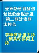 臺東縣舊香蘭遺址搶救發掘計畫 : 第二期計畫期末報告