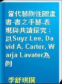 當代藝術性圖畫書-書之手藝.表現與共讀探究 : 以Suyz Lee, David A. Carter, Warja Lavater為例
