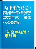 给未来的记忆 : 跟河合隼雄學習認識自己 = 未来への記憶 ;