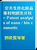奈米生技化妝品專利地圖及分析 = Patent analysis of nano / bio cosmetic