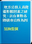 地方公務人員陞遷影響因素之研究 : 以台東縣各鄉鎮市公所為例