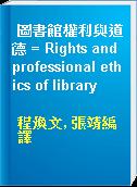 圖書館權利與道德 = Rights and professional ethics of library