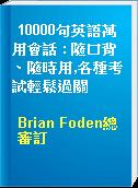 10000句英語萬用會話 : 隨口背、隨時用,各種考試輕鬆過關