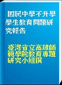 國民中學不升學學生教育問題研究報告