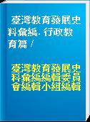 臺灣教育發展史料彙編. 行政教育篇 /