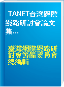 TANET台灣網際網路研討會論文集...