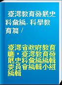 臺灣教育發展史料彙編. 科學教育篇 /