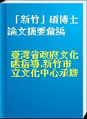 「新竹」碩博士論文摘要彙編