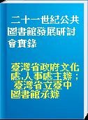 二十一世紀公共圖書館發展研討會實錄