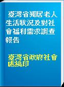 臺灣省獨居老人生活狀況及對社會福利需求調查報告