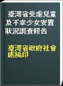 臺灣省受虐兒童及不幸少女安置狀況調查報告
