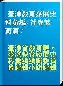 臺灣教育發展史料彙編. 社會教育篇 /