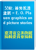 艾歐. 普勞恩漫畫展 = E. O. Plauen graphics and picture stories