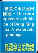 曾景文水彩畫回顧展 = The retrospective exhibition of Dong Kingman