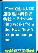 中華民國版印年畫徵選得獎作品特輯 = Prizewinning works from the ROC New York print competiton