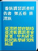 番族慣習調查報告書  第五卷  排灣族