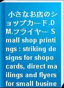 小さなお店のショップカード.DM.フライヤー Small shop printings : striking designs for shopo cards, direct mailings and flyers for small businesses