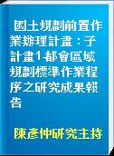 國土規劃前置作業辦理計畫 : 子計畫1-都會區域規劃標準作業程序之研究成果報告