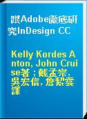 跟Adobe徹底硏究InDesign CC