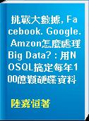 挑戰大數據, Facebook. Google. Amzon怎麼處理Big Data? : 用NOSQL搞定每年100億顆硬碟資料