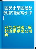 國民小學國語教學指引[最高水準]