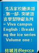 生活家校園美語. 第一部. 突破語言學習障礙系列 = Viva campus English : Breaking the ice series  Volume one :