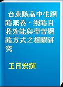 台東縣高中生網路素養、網路自我效能與學習網路方式之相關研究