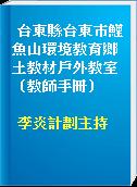 台東縣台東巿鯉魚山環境教育鄉土教材戶外教室(教師手冊)