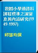 我國小學道德科課程標準之演變及其內涵研究(1949-1997)