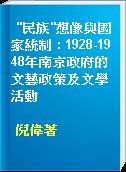 """""""民族""""想像與國家統制 : 1928-1948年南京政府的文藝政策及文學活動"""