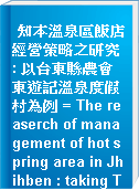 知本溫泉區飯店經營策略之研究 : 以台東縣農會東遊記溫泉度假村為例 = The reaserch of management of hot spring area in Jhihben : taking Toyugi resort for example