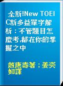 全新!New TOEIC新多益單字解析 : 不管題目怎麼考,都在你的掌握之中