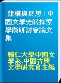 建構與反思 : 中國文學史的探索學術研討會論文集